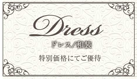 ドレス・和装
