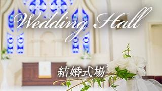 ブライダルナビの結婚式場紹介