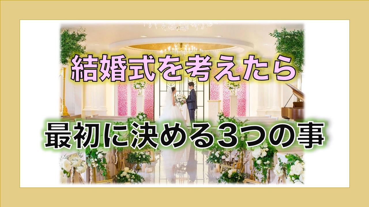 結婚式場選びを始める3つの流れ