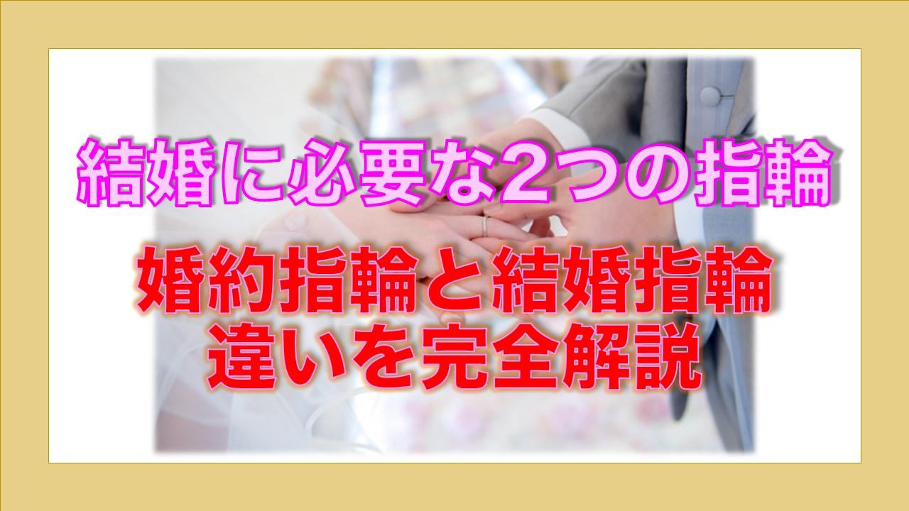【男性必見】婚約指輪と結婚指輪の違い