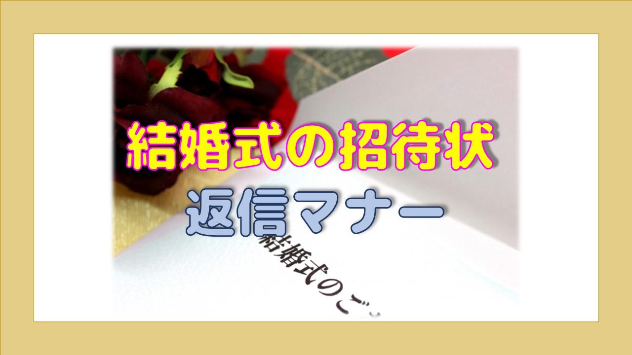 結婚式の招待状 返信の書き方